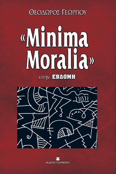 """Minima Moralia"" στην Εβδόμη"