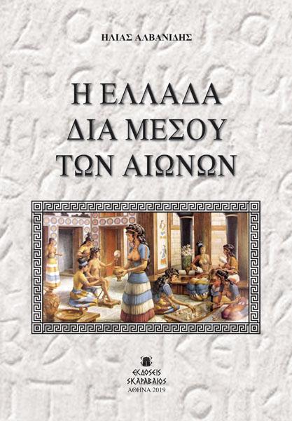 Η Ελλάδα δια μέσου των αιώνων